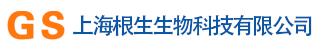 上海根生生物科技有限公司
