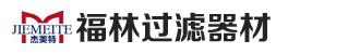 固安县福林过滤器材有限公司