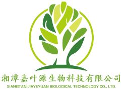 湘潭嘉叶源生物科技有限公司