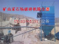 寒冷地点矿山除尘器PPW 系列气箱脉冲袋式除尘器