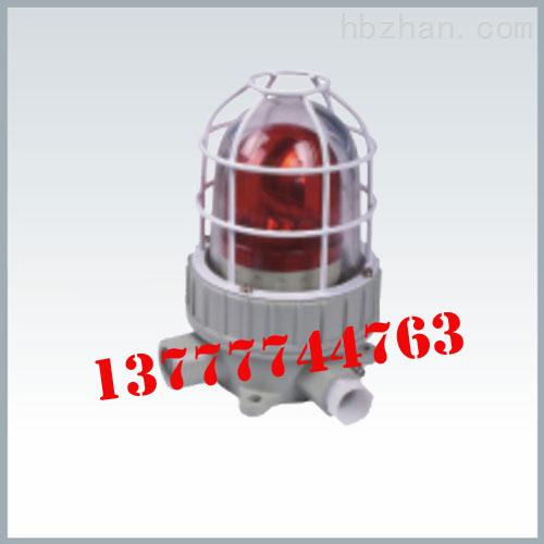 BBJ系列防爆声光报警器丨防爆声光报警器价格