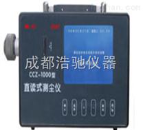 直讀式全自動粉塵測量儀