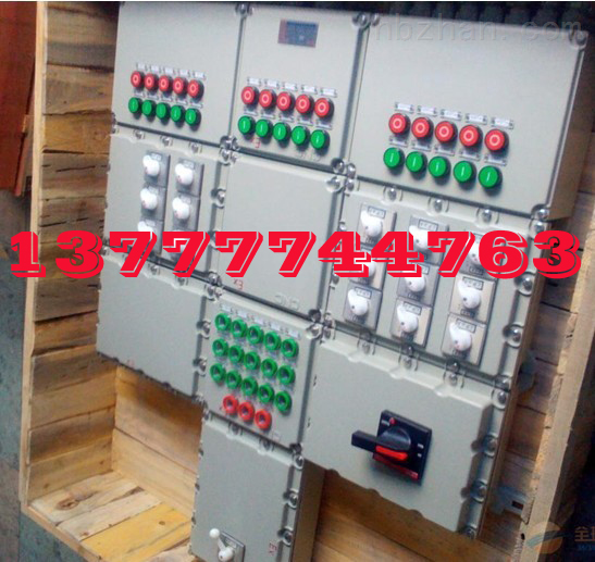 BXMD防爆照明动力配电箱/控制箱/仪表箱/防爆开关箱价格