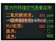 室內外環境質量自動檢測顯示屏北京代理商/室內環境質量檢測儀