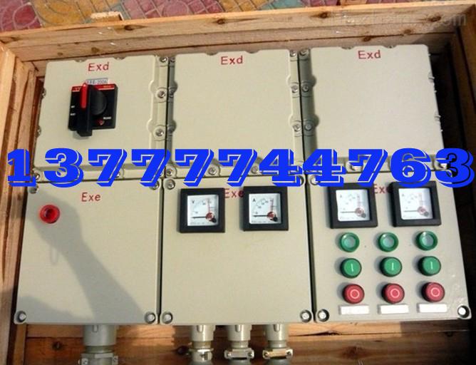 化工厂专业防爆配电箱/铝合金配电箱/ 动力配电箱
