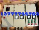 化工廠專業防爆配電箱/鋁合金配電箱/ 動力配電箱
