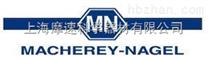 德国MN MACHEREY-NAGEL色谱柱 上海摩速销售