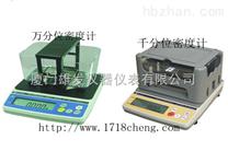 注射成型粉末冶金製品密度計