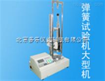 CON-HT係列電子數顯彈簧拉壓試驗機(大型機)   彈簧拉壓試驗機