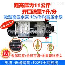 小型高压水泵