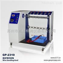 插頭引線耐折試驗機|電線引線彎折試驗機GP-2310