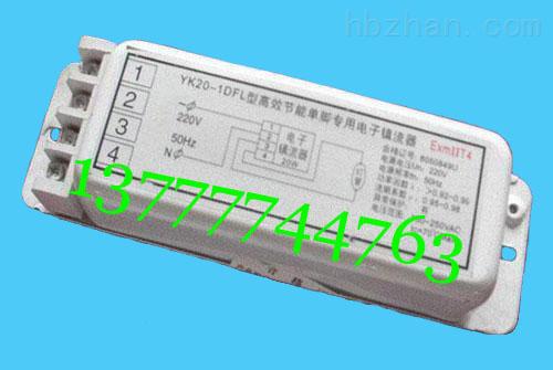 YK20-1DFL高效节能单脚荧光灯防爆电子镇流器 防爆电子镇流器批发价
