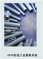 ANSI(SCH80/40)、DIN、JIS,CPVC管,PVC管