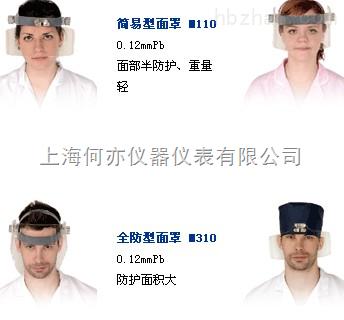 X射线面部防护用品---防护面罩