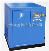 博莱特螺杆式空压机BLX-7A