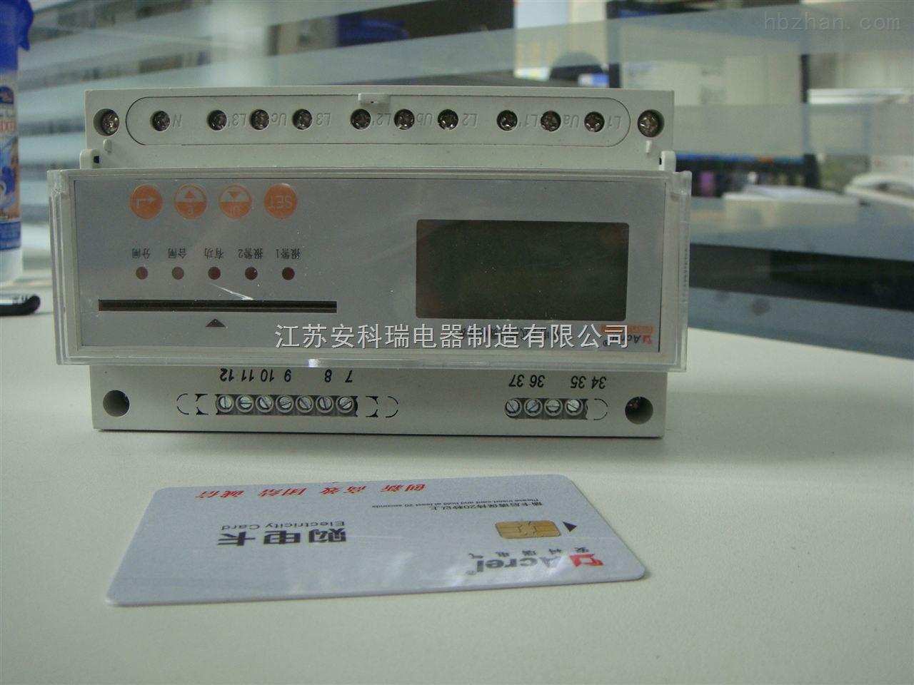 dtsy1352三相电子式预付费电能表