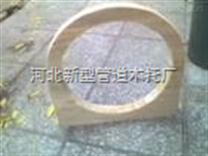 保温管垫木|厂家批发