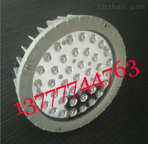 BFC8184防爆LED泛光灯【LED防爆泛光灯价格】40W.50W.60W.70W.80W