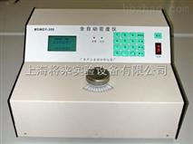 MDMDY-350,全自動密度儀廠家|價格