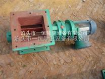 YJD-26星形卸料器/卸灰阀/卸料阀