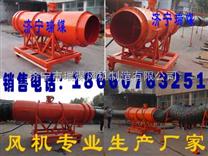 KCS系列矿用湿式除尘风机厂家/价格