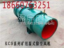 KCS矿用湿式除尘风机厂家、价格、参数、型号