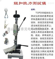 TOP200B紐扣拉力測試儀|TOP200鈕扣拉力測試儀|鈕扣強力測試機|鈕扣強度測試機