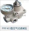 PRF403型空气过滤减压器PRF403