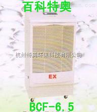 杭州防爆除湿机BCF-6.5|化工防爆除湿机