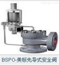 BSPO-美标先导式安全阀 美标安全阀 Ax46F先导式安全阀