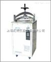 XFH-40CA-立式蒸汽壓力滅菌器上海供應商