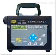 CCZ-1000直讀式粉塵濃度測量儀