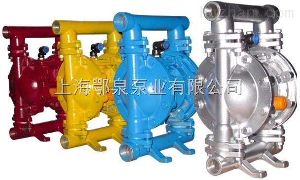 新型气动双隔膜泵eq-上海鄂泉泵业有限公司