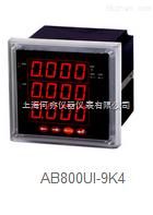三相电压电流AB800UI-9K4组合表
