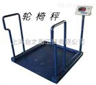 轮椅秤,透析病人用轮椅秤,医用轮椅秤