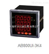 AB800UI-3K4三相电压电流组合表