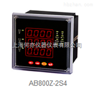 AB800Z-2S4多功能網絡電力儀表