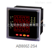 AB800Z-2S4多功能网络电力仪表