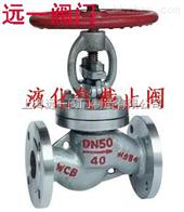 J41F/N-16C/25/40液化石油气阀门(液化气截止阀价格