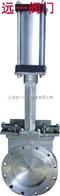 上海远一牌PZ673H-40/PZ673H-64气动高压刀型闸阀