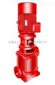 供应XBD18.0/11.6-80LG多级消防泵厂家