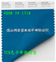 TCX色卡销售