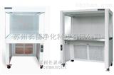 HS-840/1300水平流HS系列超净工作台
