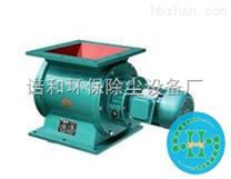 YJD-A型星型卸料器