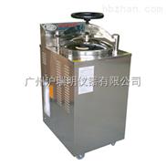 YXQ-LS-100G立式壓力蒸汽滅菌器