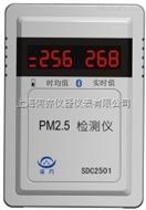 SDC2501 便攜式PM2.5顆粒物檢測儀