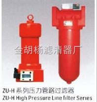 ZU-H25*20P高压管路过滤器