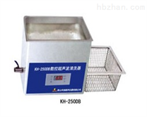 KH-250DV数控超声清洗器