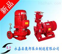 消防泵,恒压切线消防泵,单级消防泵,消防增压泵,奥邦泵业