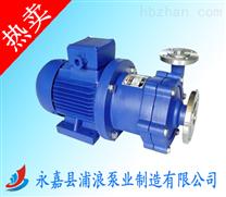 磁力泵,CQ卧式不锈钢磁力泵